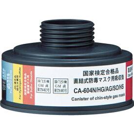 重松製作所 シゲマツ 防毒マスク 直結式ハロゲンガス 酸性ガス 亜硫酸ガス 硫化水素用吸収缶 CA604NHGAGSOHS