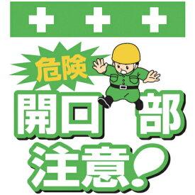トラスコ中山 SHOWA 単管シート ワンタッチ取付標識 イラスト版 危険 開口部注意! tr-8193944