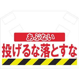 トラスコ中山 SHOWA 筋かいシート tr-8194014