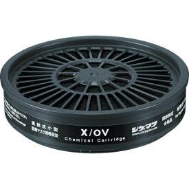 重松製作所 シゲマツ TW用吸収缶 有機ガス用 XOV