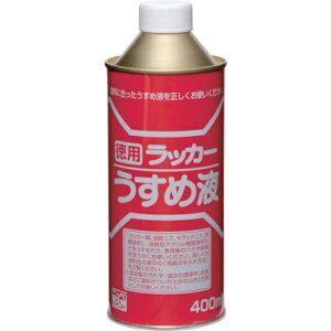ニッペホームプロダクツ ニッぺ 徳用ラッカーうすめ液 400ML HPH011400