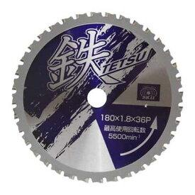 SK11 鉄TETSU 鉄切チップソー 180X1.8X36P 4977292308694