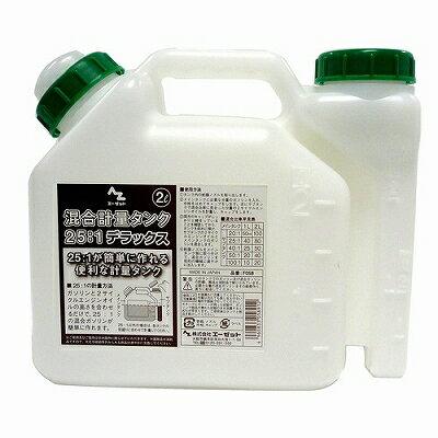 エーゼット AZ(エーゼット) 混合計量タンク 25:1デラックス 2L F058 4960833058912