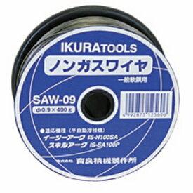 育良精機 IKURATOOL(育良精機) スキルアーク(イージーアーク)用ノンガスワイヤー SAW-09 4992873125606