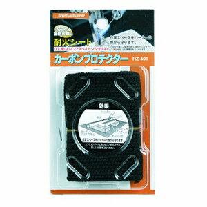 新富士バーナー 新富士バーナー ロウ付作業用アクセサリー RZ-401 カーボンプロテクター 4953571019413