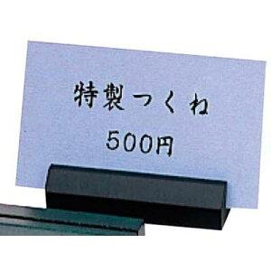 その他 シンビ 木製 プライスカード立て WD-20 黒 65×H15 EBM-6716500
