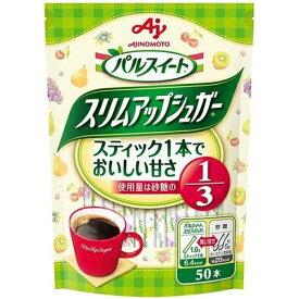 味の素 パルスイート スリムアップシュガー 50本入 4901001178483
