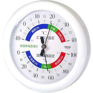 クレセル 快適家電管理計 温度計・湿度計 壁掛け・卓上両用 TR-130W ホワイト 1コ入 4955286808085
