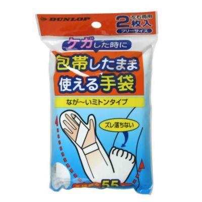 ダンロップホームプロダクツ 包帯したまま使える手袋 2枚入 CMD-00065128【納期目安:1週間】