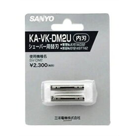 三洋電機 SANYO メンズシェーバー替刃(内刃) KA-VK-DM2U 1コ入 4973934259621【納期目安:2週間】
