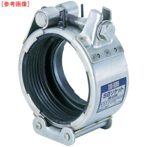ショーボンドカップリング SHO−BOND カップリング SBソケット Sタイプ 50A 油・ガス用 SB50SN