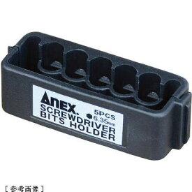 兼古製作所 アネックス ビットホルダー5PCS ABH05