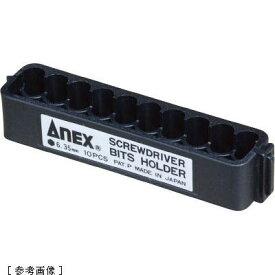 兼古製作所 アネックス ビットホルダー10PCS ABH10