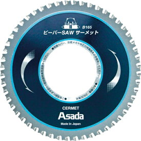 アサダ アサダ ビーバーSAW 超硬B150P EX7010489