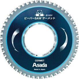 アサダ アサダ ビーバーSAW サーメットB155V EX7010498