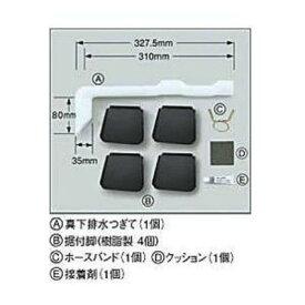 シャープ 真下排水継ぎ手セット ES-MH2【納期目安:1週間】