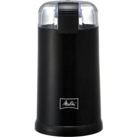 メリタ 電動コーヒーミル ブラック ECG62-1B【納期目安:1週間】