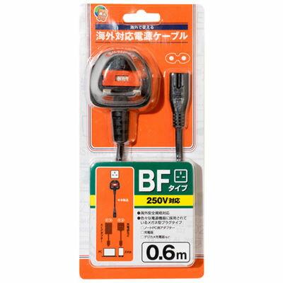 ミヨシ BFタイプ変換プラグ付きメガネ型電源ケーブル 0.6m MBC-TBF/06