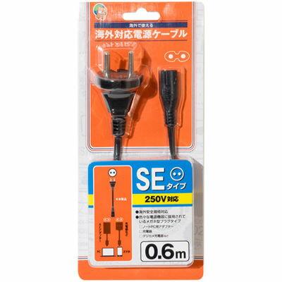 ミヨシ SEタイプ変換プラグ付きメガネ型電源ケーブル 0.6m MBC-TSE/06