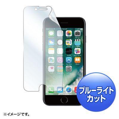 サンワサプライ iPhone 7用ブルーライトカット液晶保護指紋防止光沢フィルム PDA-FIP63BC