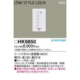 【あす楽対応_関東】パナソニック リモコン送信器 HK9850