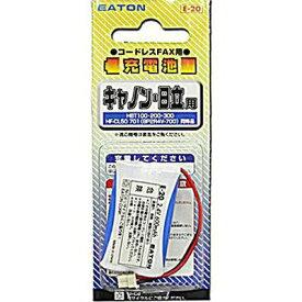 EATON イートン 子機用充電池 キヤノン 日立 E-20