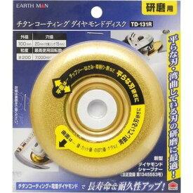 EARTH MAN チタンダイヤモンドディスク 研磨用 TD-131R TKG-1309252