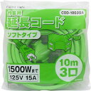 EARTH MAN 3ロ延長コード10m 緑 COD-1003GA TKG-1402843