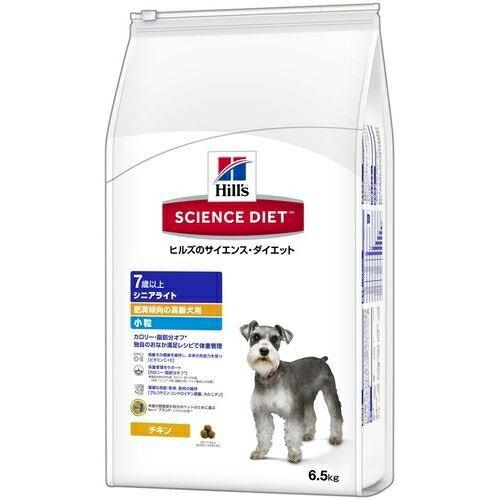 日本ヒルズ・コルゲート サイエンスダイエット シニアライト 小粒 肥満傾向の高齢犬用 6.5kg 52742014753【納期目安:2週間】