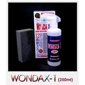 その他 WONDAX(ワンダックス) ガラス質ボディ保護剤 WONDAX-1(ワンダックス・ワン) 250ml ds-425079