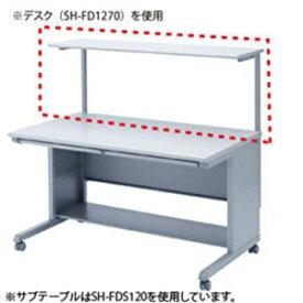 その他 サンワサプライ サブテーブル SH-FDS100 ds-459608