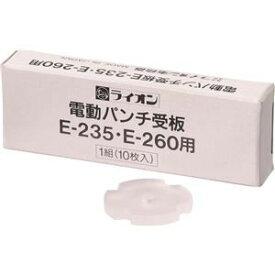 その他 受板 電動パンチ E-235・E-260用 ds-1145250