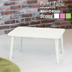 その他 ペイントテーブル(ホワイト/白) 幅60cm 机/折りたたみテーブル/ローテーブル/子供/キッズ/パステルカラー/お絵描きテーブル/完成品/NK-6040 ds-1074482