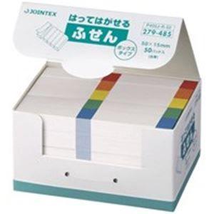その他 (業務用2セット) ジョインテックス 付箋/貼ってはがせるメモ 【BOXタイプ/50×15mm】 色帯 P400J-R-50 ds-1463327