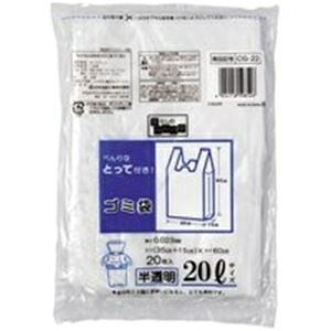 その他 (業務用20セット)日本技研 取っ手付きごみ袋 CG-22 半透明 20L 20枚 ds-1463541