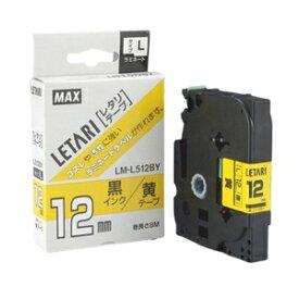その他 (業務用3セット)マックス 文字テープ LM-L512BY 黄に黒文字 12mm ds-1466208