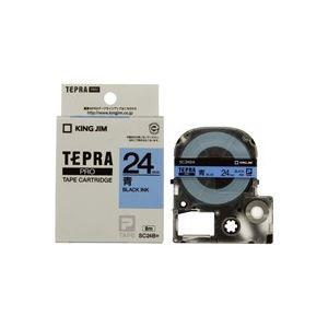 その他 (業務用3セット) キングジム テプラPROテープ/ラベルライター用テープ 【幅:24mm】 SC24B 青に黒文字 ds-1466291