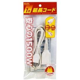 その他 (業務用セット) ELPA EDLP延長コード 1m LPE-101N(W) 【×20セット】 ds-1484674