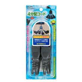 その他 (業務用セット) ELPA 4分配コード W-X1200NB(DG) 【×5セット】 ds-1485355