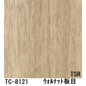 その他 木目調粘着付き化粧シート ウォルナット板目 サンゲツ リアテック TC-8121 122cm巾×1m巻【日本製】 ds-1502903