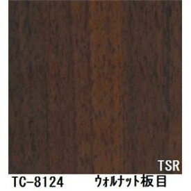 その他 木目調粘着付き化粧シート ウォルナット板目 サンゲツ リアテック TC-8124 122cm巾×1m巻【日本製】 ds-1502924