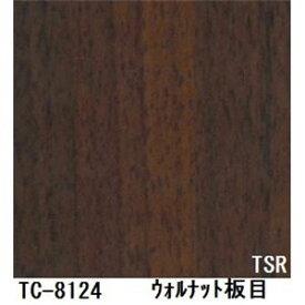 その他 木目調粘着付き化粧シート ウォルナット板目 サンゲツ リアテック TC-8124 122cm巾×2m巻【日本製】 ds-1502925