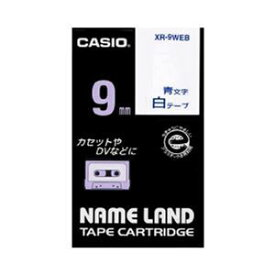 その他 (業務用セット) カシオ ネームランド用テープカートリッジ スタンダードテープ 8m XR-9WEB 白 青文字 1巻8m入 【×3セット】 ds-1523657