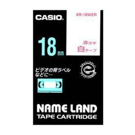 その他 (業務用セット) カシオ ネームランド用テープカートリッジ スタンダードテープ 8m XR-18WER 白 赤文字 1巻8m入 【×2セット】 ds-1523681