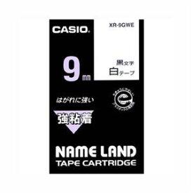 その他 (業務用セット) カシオ ネームランド用テープカートリッジ 強粘着テープ 5.5m XR-9GWE 白 黒文字 1巻5.5m入 【×3セット】 ds-1523718