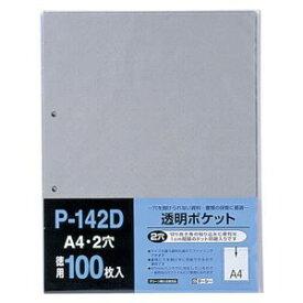 その他 (業務用セット) テージー 透明ポケット A4判タテ型 P-142D-00 グレー 100枚入 【×2セット】 ds-1524894