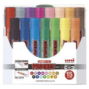 その他 (業務用セット) 三菱鉛筆 ユニ プロッキー セット PM-150TR15CN 黒 赤 青 緑 黄 ソフトピンク 水色 茶 紫 橙 黄緑 黄土色 灰 赤紫 うすだいだい【×2セット】 ds-1533353