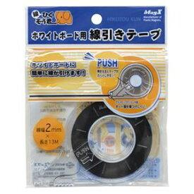 その他 (業務用セット) マグエックス ホワイトボード用 線引きテープ MZ-2 黒 1個入 【×5セット】 ds-1536621