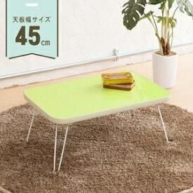 その他 ミニーテーブル(パステルグリーン/緑) 幅45cm 机/折り畳み/ミニサイズ/スリム/軽量/キッズ/子供/パステルカラー/完成品/NK-451 ds-1541673