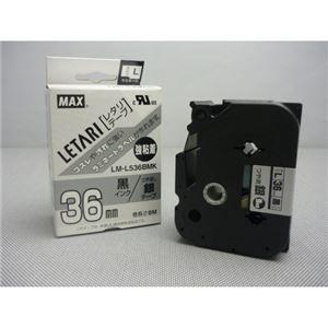 その他 (業務用セット) マックス ビーポップ ミニ(PM-36、36N、36H、24、2400)・レタリ(LM-1000、LM-2000)共通消耗品 強粘着テープ 8m LM-L536BMK つや消し銀 黒文字 1巻8m入 【×2セット】 ds-1523879